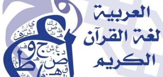 عبارات عن اللغة العربية جاهزة للطباعة معلومة ثقافية