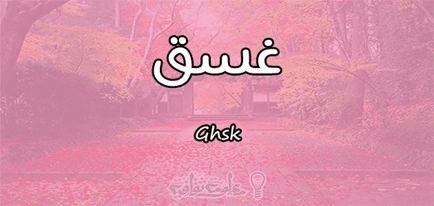 معنى اسم غسق Ghsk وأسرار شخصيتها وصفاتها معلومة ثقافية