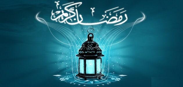 دعاء اللهم بلغنا رمضان لا فاقدين ولا مفقودين معلومة ثقافية