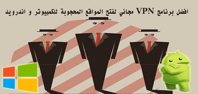 تحميل برنامج Vpn لفتح المواقع المحجوبة للكمبيوتر معلومة ثقافية