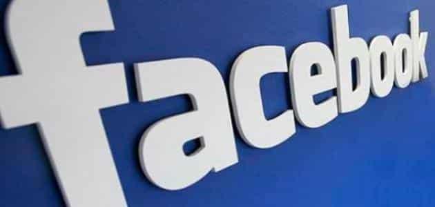 كيف تغير تاريخ الميلاد في الفيس بوك معلومة ثقافية
