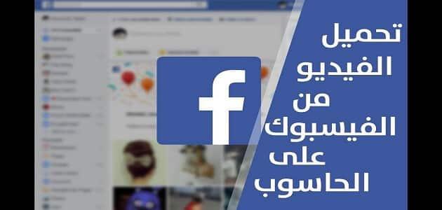 كيفية تحميل فيديو من الفيس بوك على الكمبيوتر والموبايل