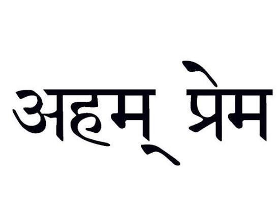 Sanskrit word meaning True Love Used for Tattoo or as a Sanskrit symbol