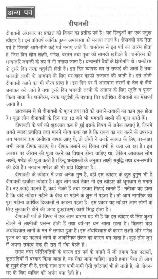 My Favourite Festival Diwali Essay   Applydocoument co