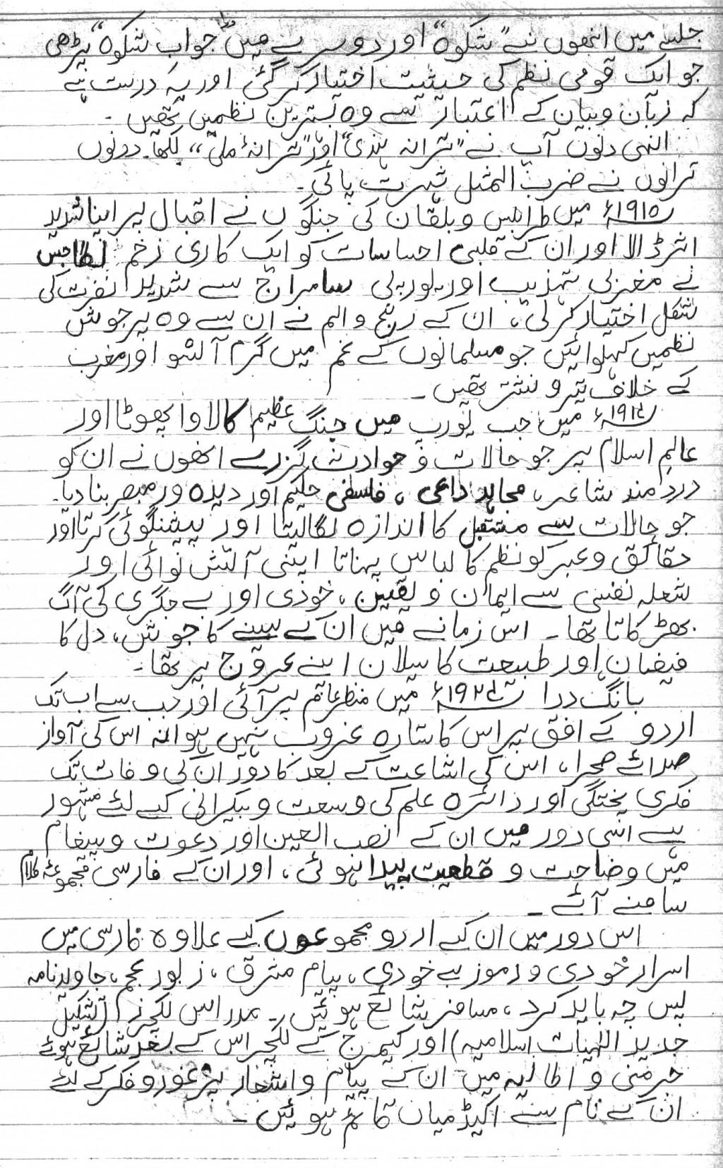 Dreaded Urdu Essay Allama Iqbal ~ Thatsnotus
