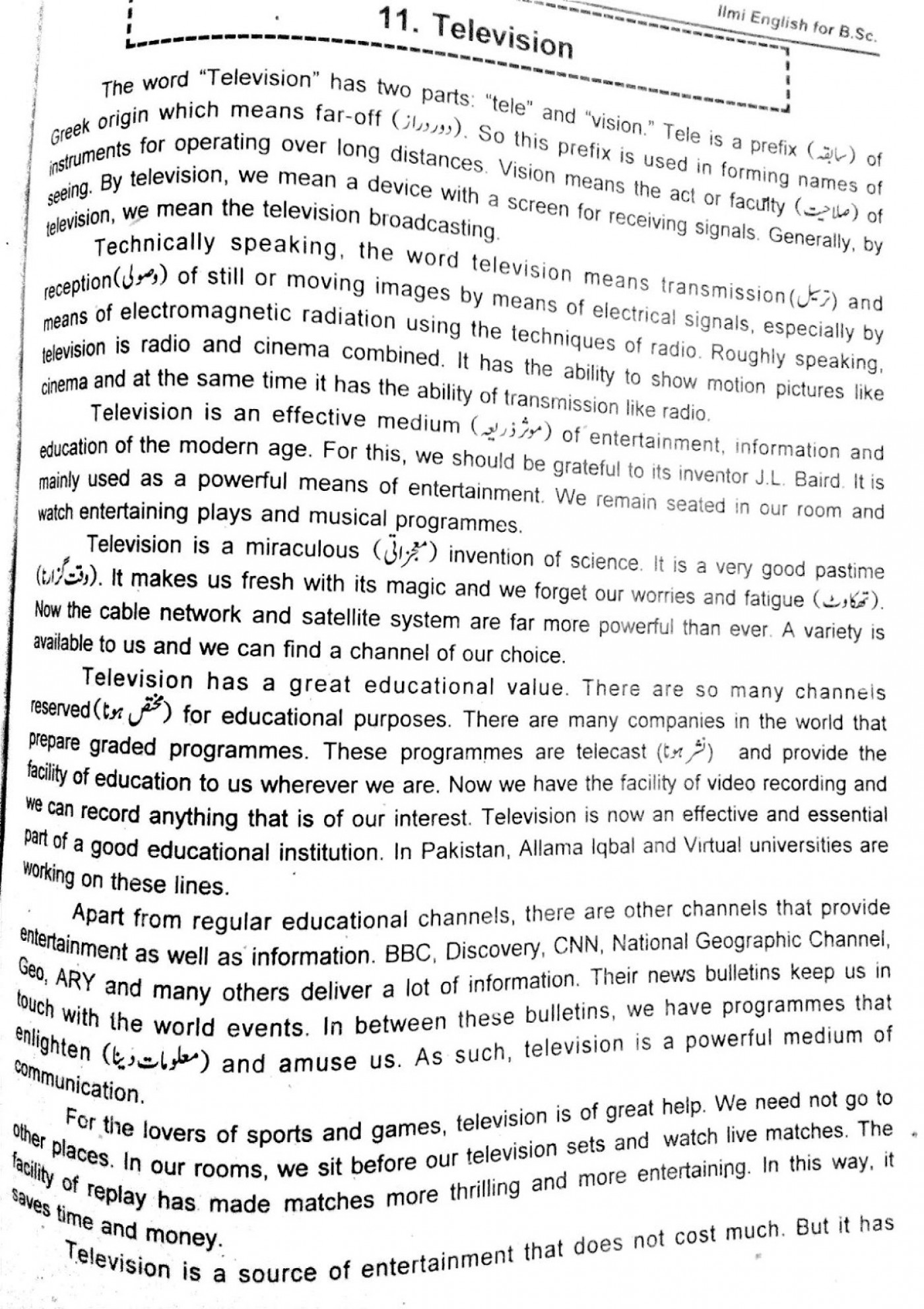 013 Essay Example My Favourite Newspaper In English For