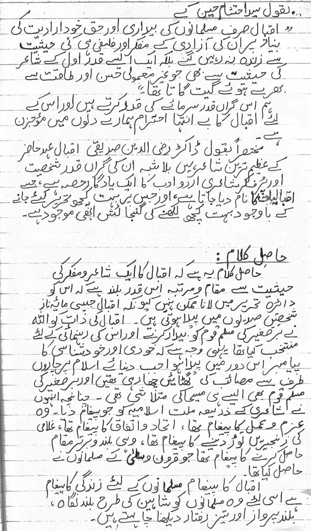 002 Short Essay On Allama Iqbal For Kids