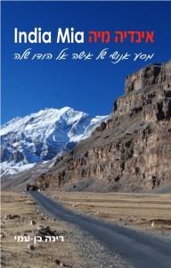 ספר אינדיאה מיה,רינה בן עמי - קרדיט יחצ