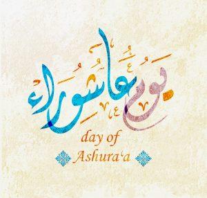 10+ Hadiths on Ashura