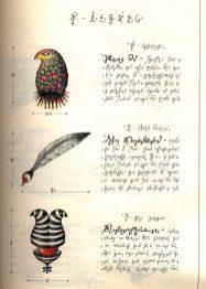 codex-seraphinianus-tavola-9