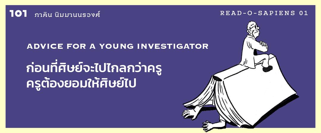 Advice for a Young Investigator ก่อนที่ศิษย์จะไปไกลกว่าครู ครูต้องยอมให้ศิษย์ไป