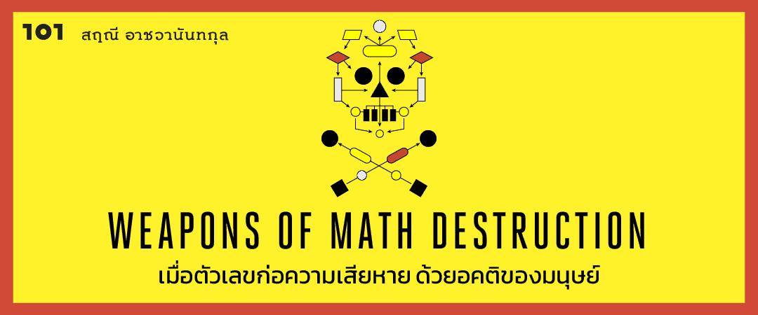 Weapons of Math Destruction เมื่อตัวเลขก่อความเสียหายด้วยอคติของมนุษย์