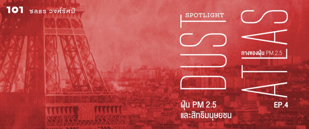 Dust Atlas (4) : ฝุ่น PM 2.5 และสิทธิมนุษยชน