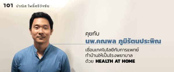 คุยกับ นพ.คณพล ภูมิรัตนประพิณ เชื่อมเทคโนโลยีกับการแพทย์ ทำบ้านให้เป็นโรงพยาบาลด้วย Health at Home