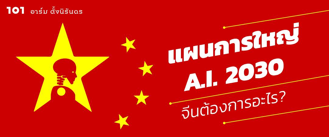 แผนการใหญ่ A.I. 2030: จีนต้องการอะไร?