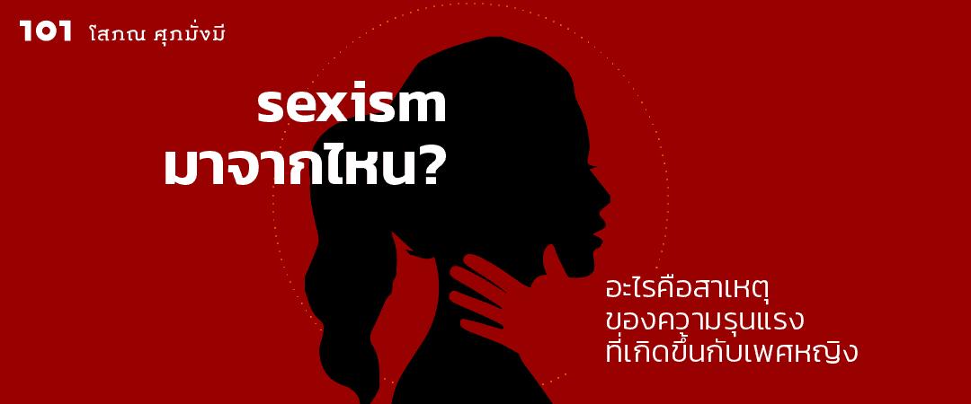 sexism มาจากไหน? : อะไรคือสาเหตุของความรุนแรงที่เกิดขึ้นกับเพศหญิง