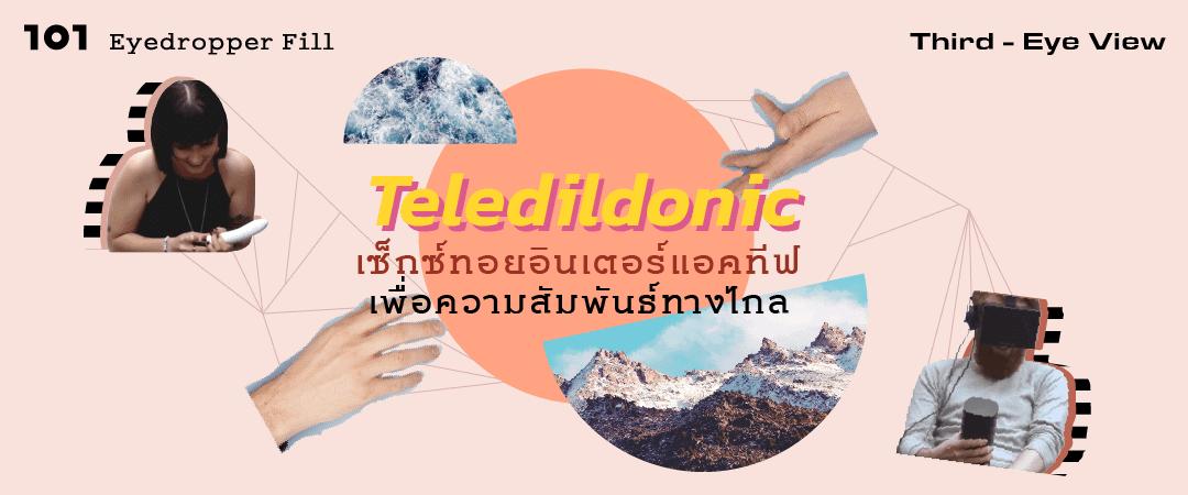 'Teledildonic' เซ็กซ์ทอยอินเตอร์แอคทีฟเพื่อความสัมพันธ์ทางไกล