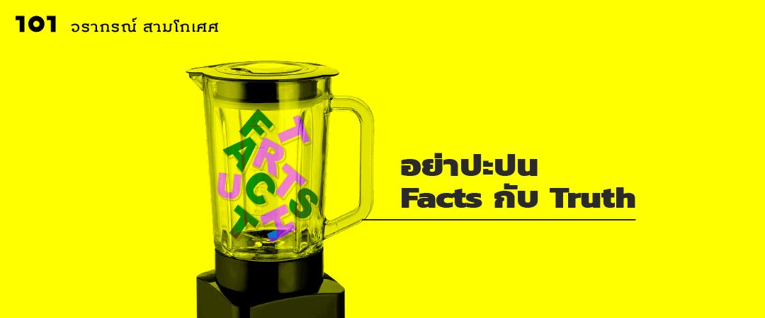 อย่าปะปน facts กับ truth