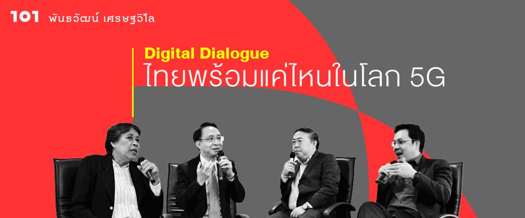 Digital Dialouge : ไทยพร้อมแค่ไหนในโลก 5G