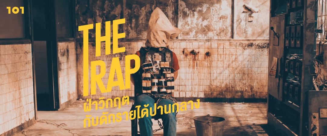 The Trap ฝ่าวิกฤตกับดักรายได้ปานกลาง