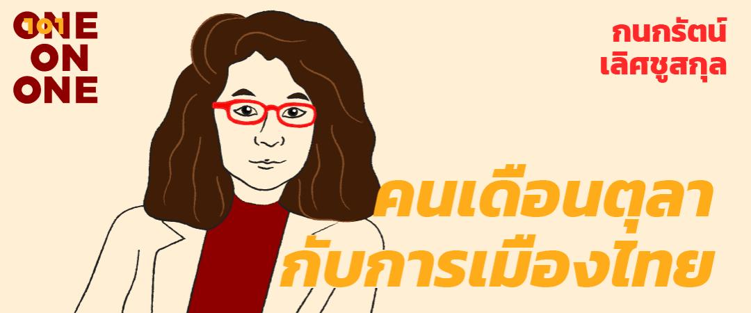 "101 One-on-One Ep50  ""คนเดือนตุลากับการเมืองไทย"" กับ กนกรัตน์ เลิศชูสกุล"
