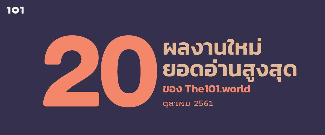 20 ผลงานใหม่ ยอดอ่านสูงสุดของ The101.World เดือนตุลาคม 2561