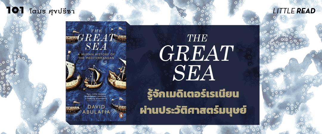 The Great Sea  รู้จักเมดิเตอร์เรเนียนผ่านประวัติศาสตร์มนุษย์
