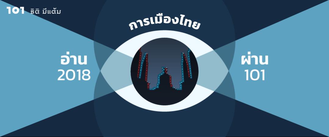 การเมืองของ 'ความหวัง' กับการเมืองของ 'ความจริง' : การเมืองไทย 2018