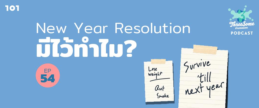 "Threesome : อ่านจนแตก Ep.54 ""New Year Resolution มีไว้ทำไม?"""