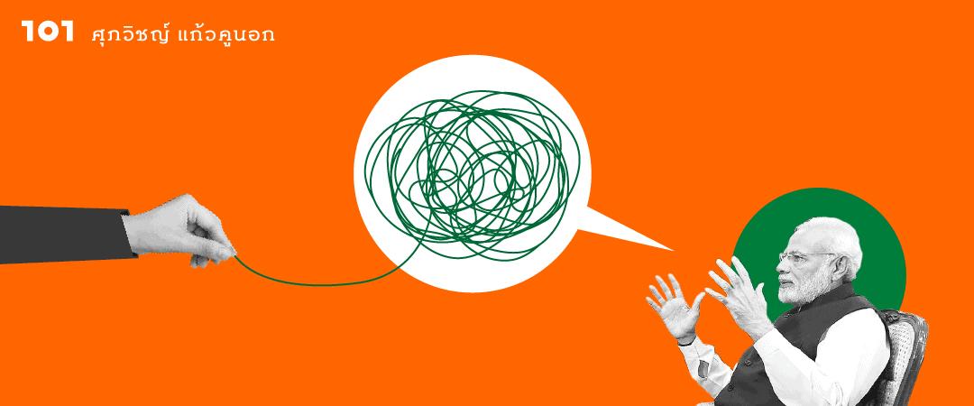 ถอดรหัสบทสัมภาษณ์นายกรัฐมนตรีอินเดีย ก่อนสู้ศึกเลือกตั้ง 2019