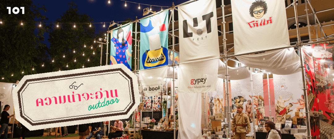 'ความน่าจะอ่าน' Outdoor 'Lit Fest 2019 - เทศกาลหนังสือสนุกไฟลุกพรึ่บ' ณ มิวเซียมสยาม