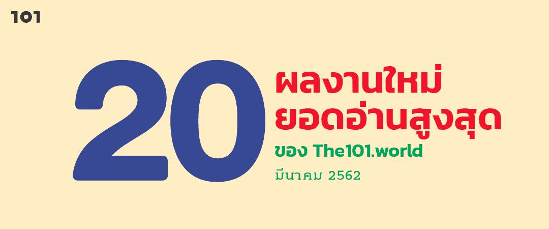 20 ผลงานใหม่ ยอดอ่านสูงสุดของ The101.World เดือนมีนาคม 2562