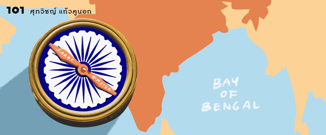 เมื่ออินเดียไม่อยากเป็นเพียงมหาอำนาจของเอเชียใต้