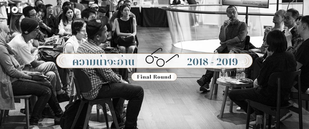 ความน่าจะอ่าน 2018-2019 : Final Round งานเสวนาส่งท้าย จนกว่าจะพบกันอีกครั้ง