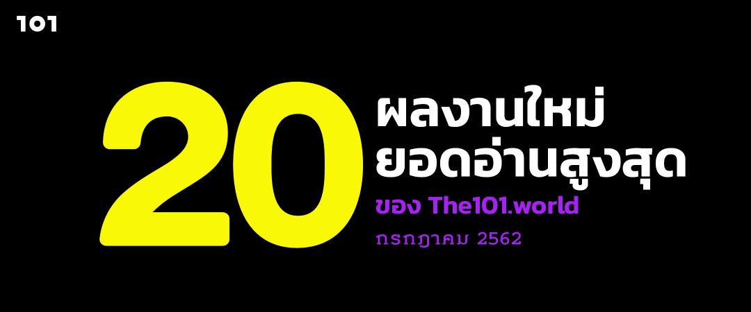 20 ผลงานใหม่ ยอดอ่านสูงสุดของ The101.World เดือนกรกฎาคม 2562