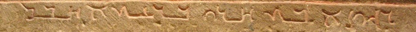 The Palmyrene Inscription