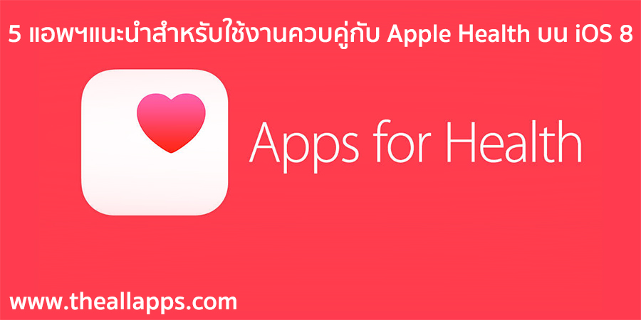 Apps for Apple Health