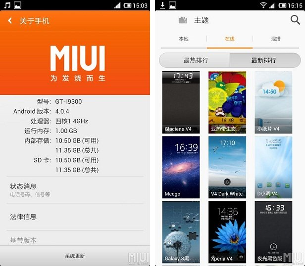 SGS3-MIUI-Screenshot