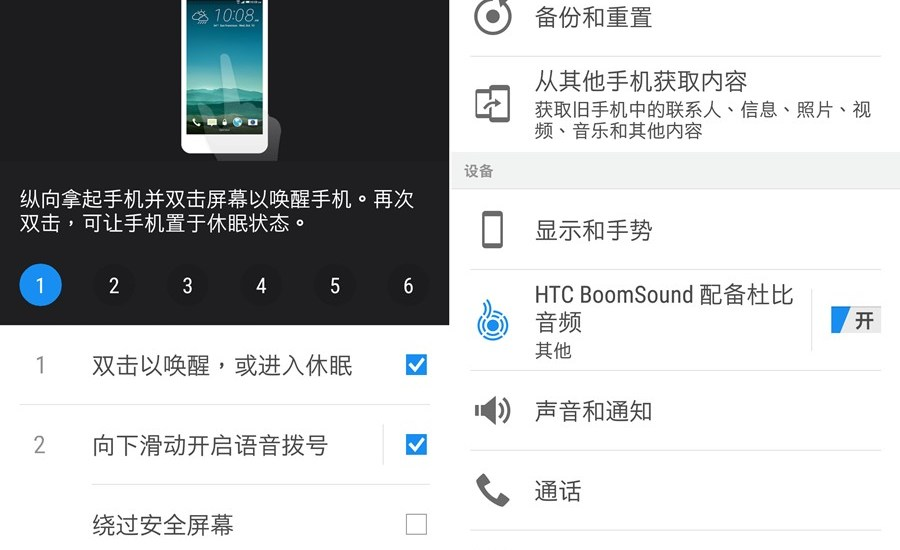 HTC One M8 Sense7 M9 Port