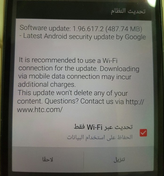htc-10-update-usa