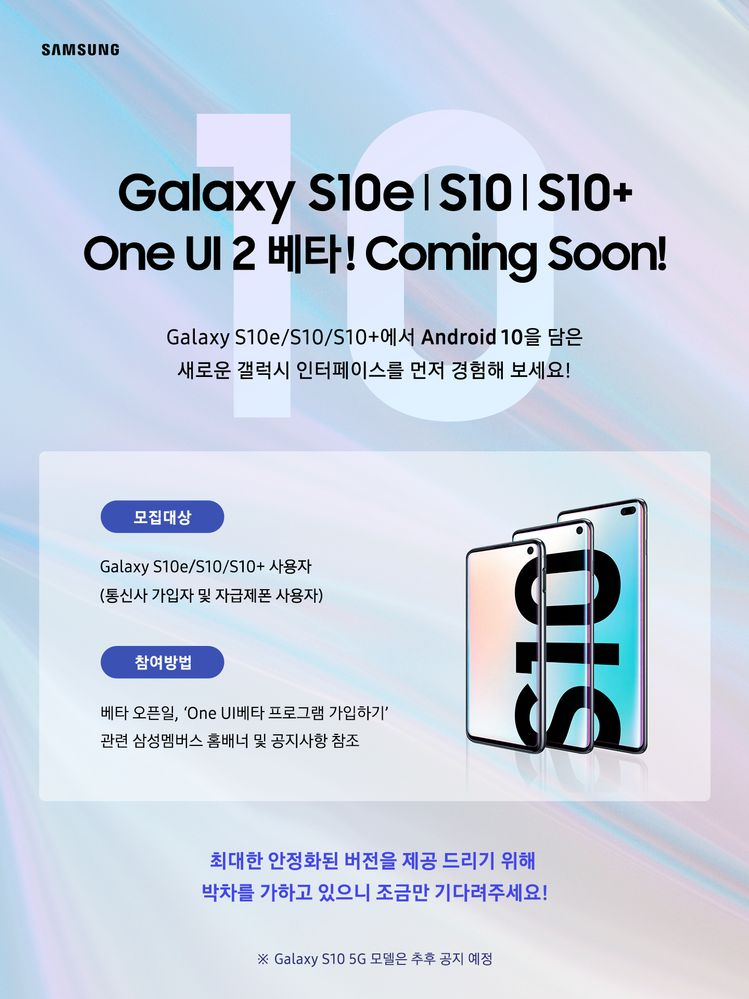 One UI 2 for Galaxy S10
