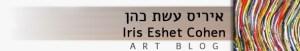 איריס עשת כהן - Iris Eshet Cohen - Art Blog