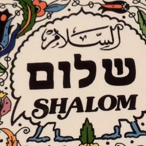הקרמיקה הארמנית בארץ ישראל