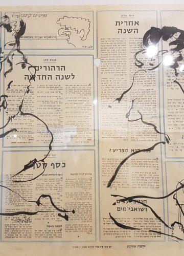 דמות האישה דרך נקודת מבטו של האמן… אומנות ישראלית מראש פינה