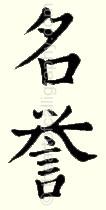 Honor Meiyo True Bushido Code Japanese Calligraphy