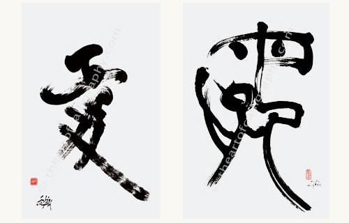 Japanese Calligraphy, Shodo By Nadja Van Ghelue