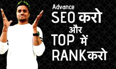 advance seo in hindi