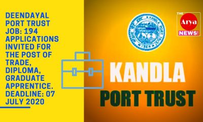 Deendayal Port Trust Job: 194 Applications invited for the post of Trade, Diploma, Graduate Apprentice. Deadline: 07 July 2020