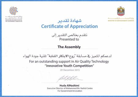 Assembly Certificate - MInistry of Environment & Water - Air Quality Technology