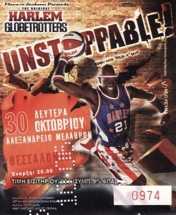 Από την τελευταία επίσκεψη των Globetrotters to 2006 στη Θεσσαλονίκη